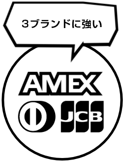 AMEX・Diners・JCBに強い